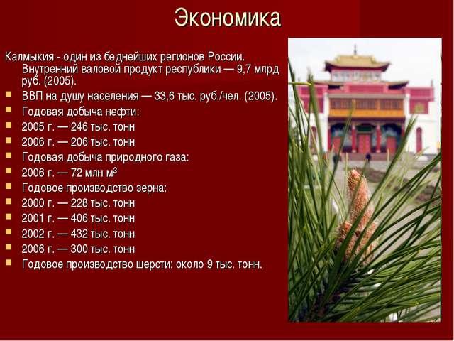 Экономика Калмыкия - один из беднейших регионов России. Внутренний валовой пр...