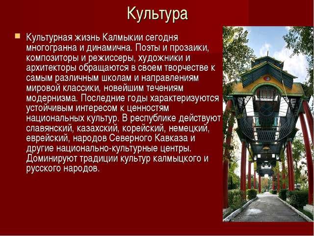 Культура Культурная жизнь Калмыкии сегодня многогранна и динамична. Поэты и п...