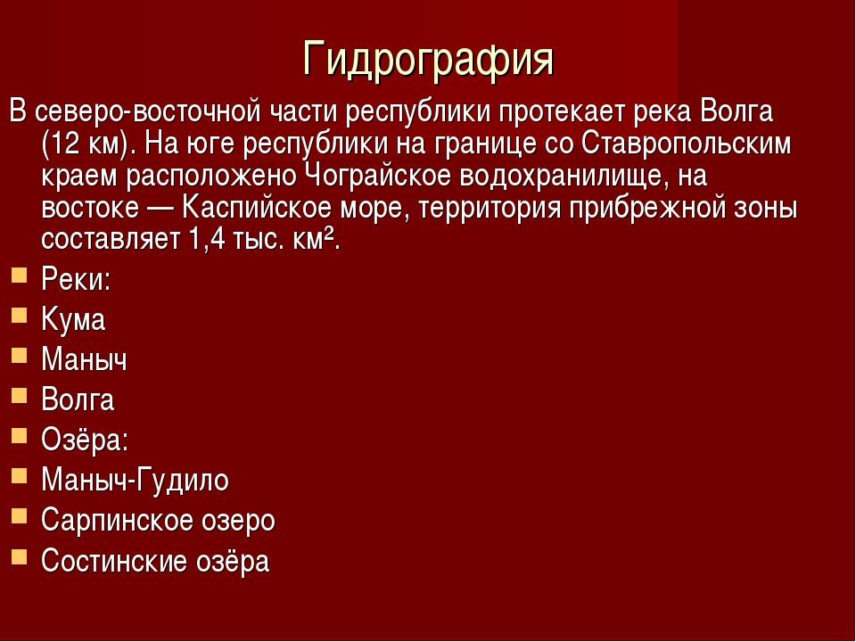 Гидрография В северо-восточной части республики протекает река Волга (12 км)....