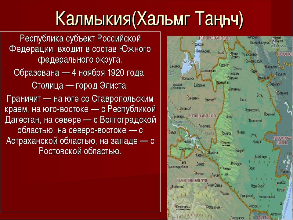 Калмыкия(Хальмг Таңһч) Республика субъект Российской Федерации, входит в сост...