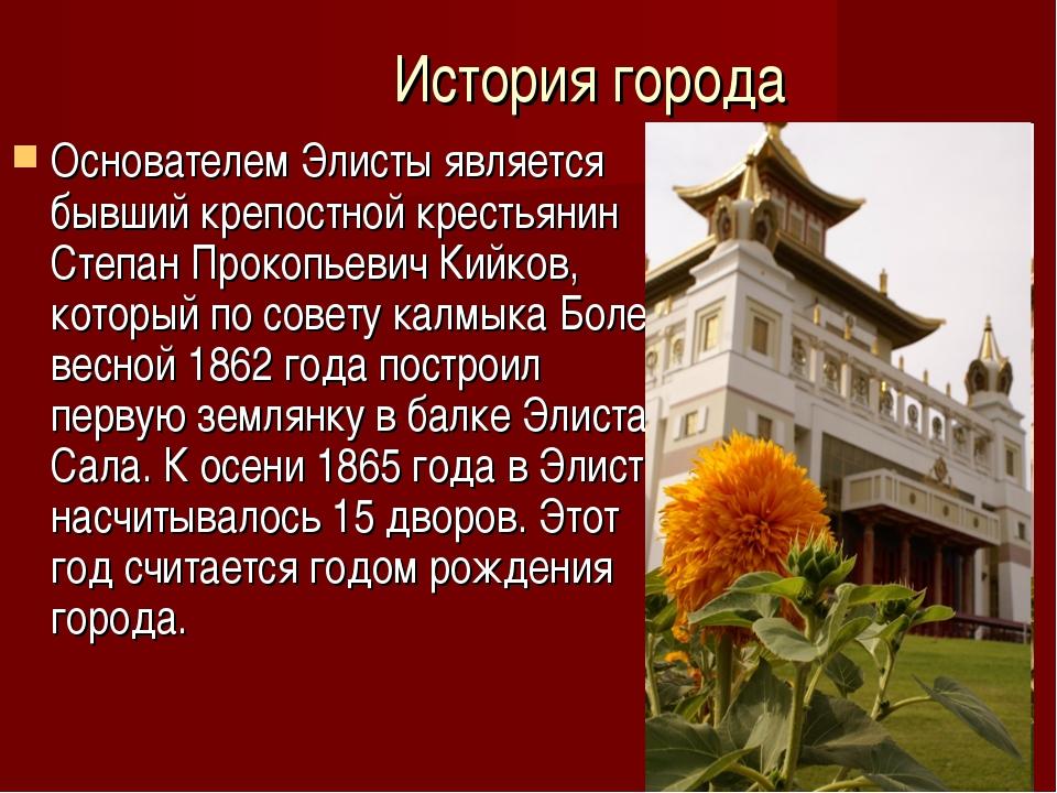 История города Основателем Элисты является бывший крепостной крестьянин Степ...
