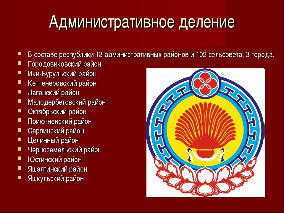 Административное деление В составе республики 13 административных районов и 1...
