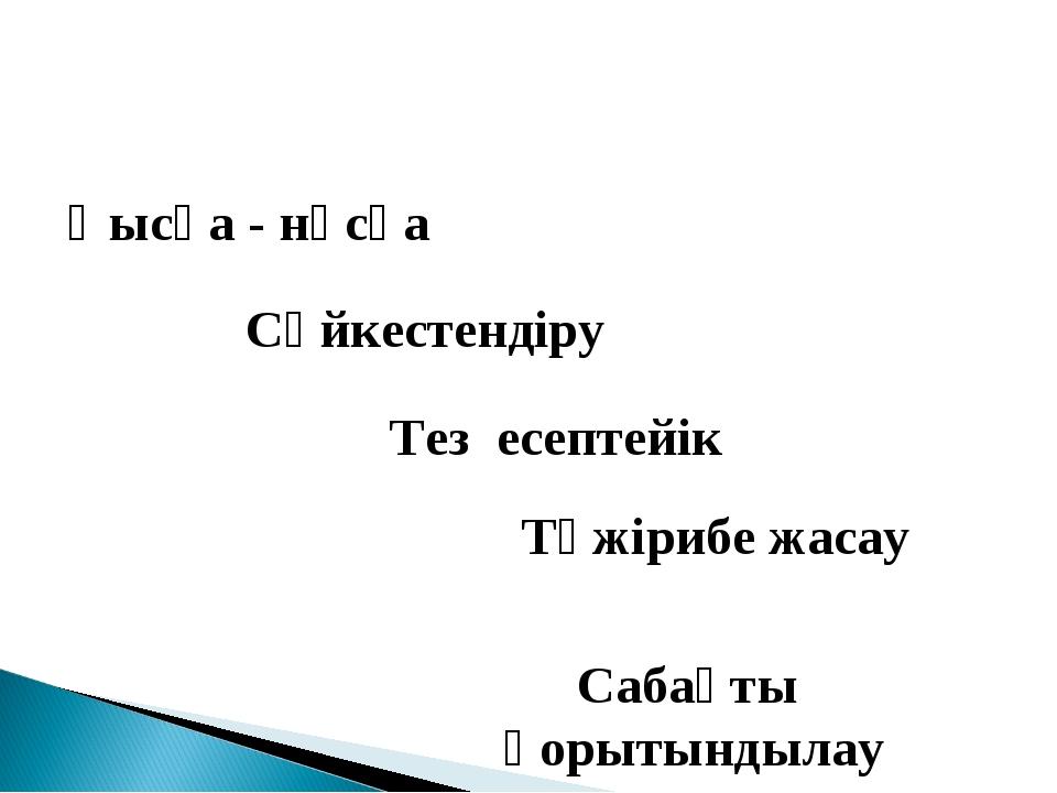 Қысқа - нұсқа Сәйкестендіру Тез есептейік Тәжірибе жасау Сабақты қорытындылау
