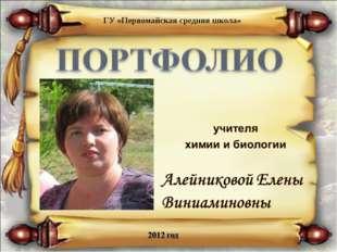 ГУ «Первомайская средняя школа»