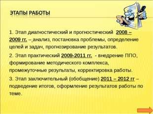 1. Этап диагностический и прогностический 2008 – 2009 гг. – анализ, постановк