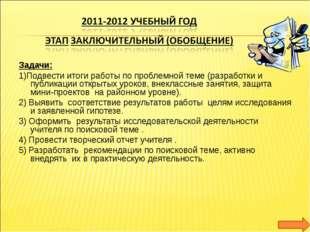 Задачи: 1)Подвести итоги работы по проблемной теме (разработки и публикации о