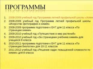2008-2009 учебный год Программа летней профильной школы «Химические вещества