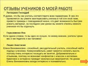 Литюшкин Геннадий Я думаю, что Вы как учитель соответствуете всем параметрам.