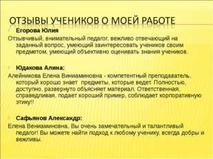Егорова Юлия Отзывчивый, внимательный педагог, вежливо отвечающий на заданный
