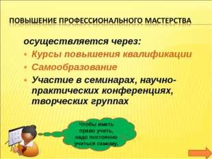 осуществляется через: Курсы повышения квалификации Самообразование Участие в