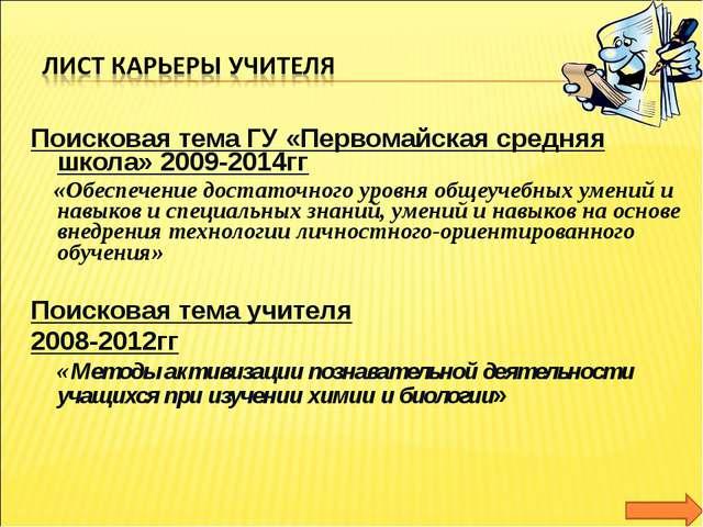Поисковая тема ГУ «Первомайская средняя школа» 2009-2014гг «Обеспечение доста...