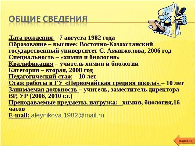 содержание Дата рождения – 7 августа 1982 года Образование – высшее: Восточно...