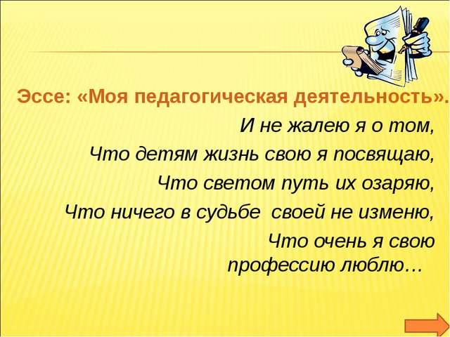 Эссе: «Моя педагогическая деятельность». И не жалею я о том, Что детям жизнь...