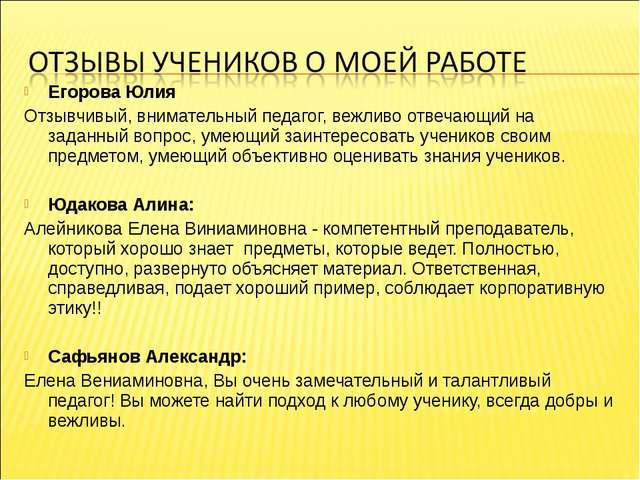 Егорова Юлия Отзывчивый, внимательный педагог, вежливо отвечающий на заданный...