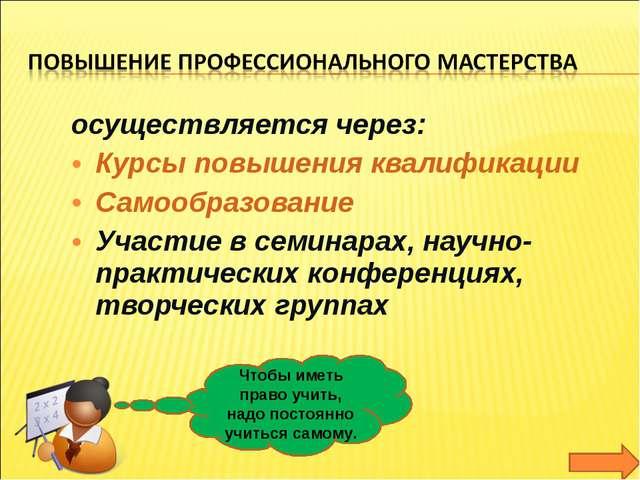 осуществляется через: Курсы повышения квалификации Самообразование Участие в...
