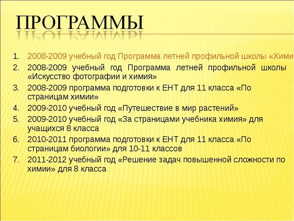 2008-2009 учебный год Программа летней профильной школы «Химические вещества...