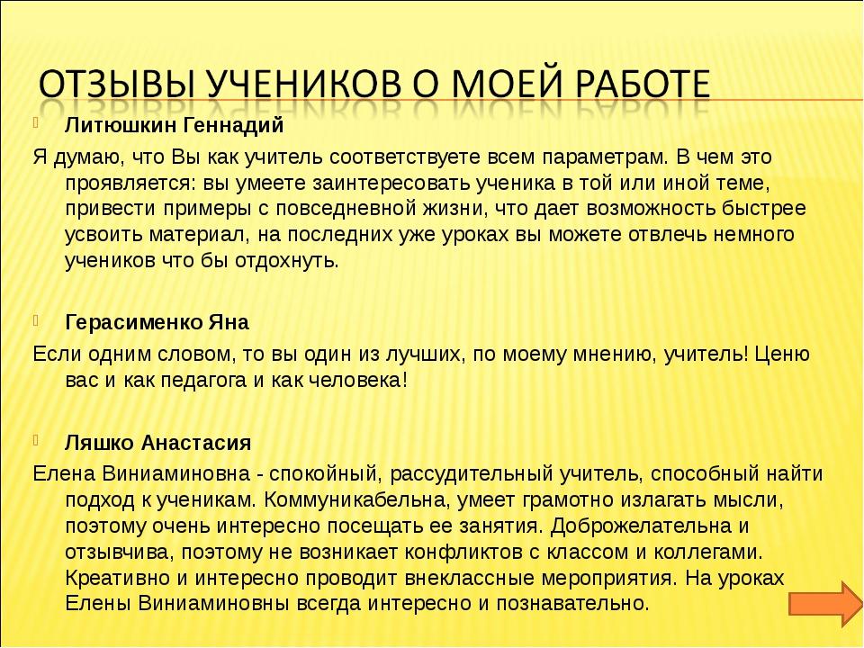 Литюшкин Геннадий Я думаю, что Вы как учитель соответствуете всем параметрам....