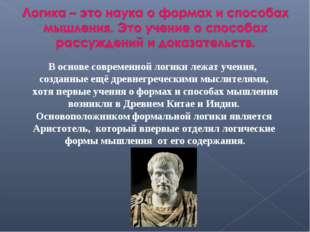 В основе современной логики лежат учения, созданные ещё древнегреческими мысл