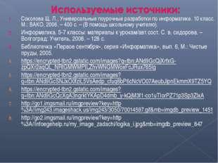 Соколова Щ. Л., Универсальные поурочные разработки по информатике. 10 класс.