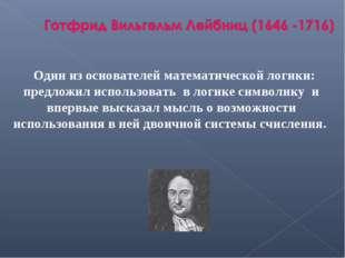 Один из основателей математической логики: предложил использовать в логике с