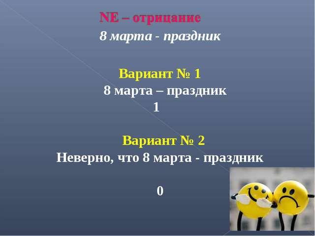 8 марта - праздник Вариант № 1 8 марта – праздник 1 Вариант № 2 Неверно, что...