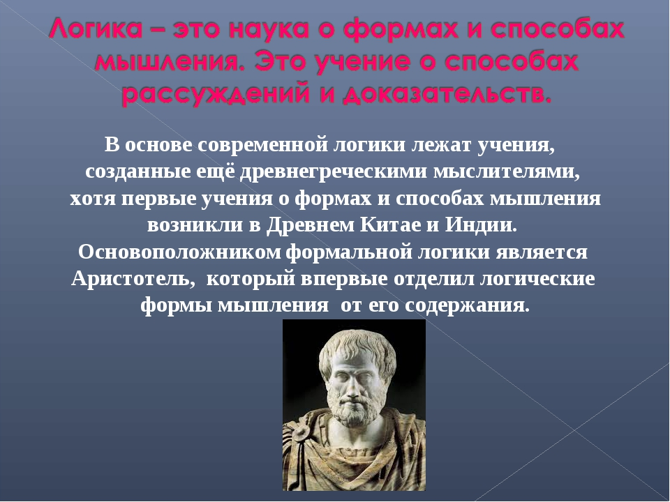 В основе современной логики лежат учения, созданные ещё древнегреческими мысл...