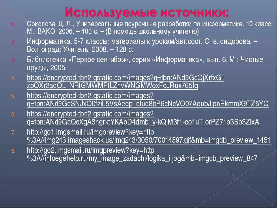 Соколова Щ. Л., Универсальные поурочные разработки по информатике. 10 класс....