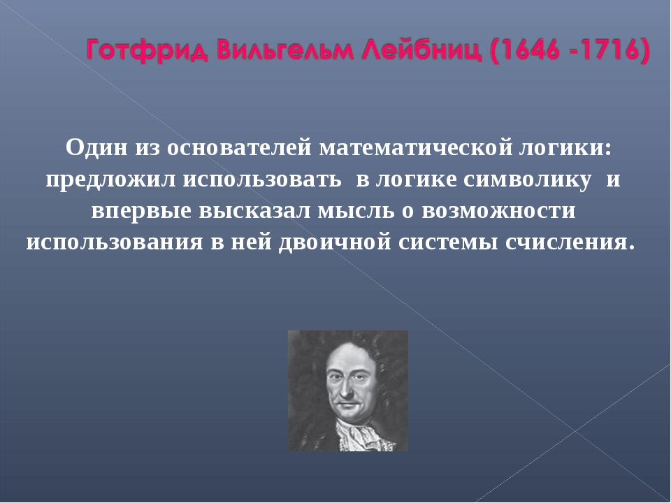 Один из основателей математической логики: предложил использовать в логике с...