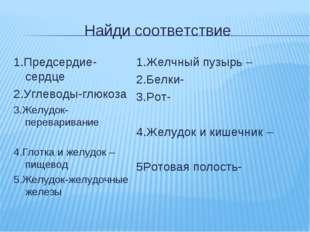 Найди соответствие 1.Предсердие-сердце 2.Углеводы-глюкоза 3.Желудок-переварив