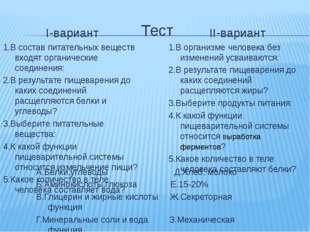 Тест А.Белки,углеводы Д.Хлеб, молоко Б.Аминокислоты,глюкоза Е.15-20% В.Глицер