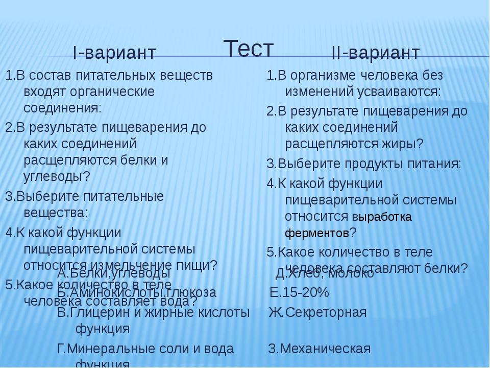 Тест А.Белки,углеводы Д.Хлеб, молоко Б.Аминокислоты,глюкоза Е.15-20% В.Глицер...