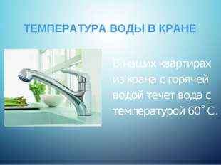 ТЕМПЕРАТУРА ВОДЫ В КРАНЕ В наших квартирах из крана с горячей водой течет вод