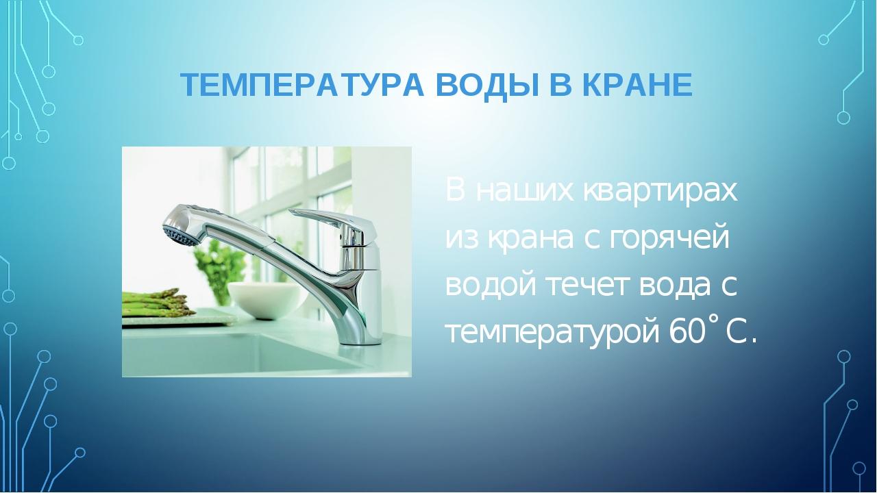 ТЕМПЕРАТУРА ВОДЫ В КРАНЕ В наших квартирах из крана с горячей водой течет вод...