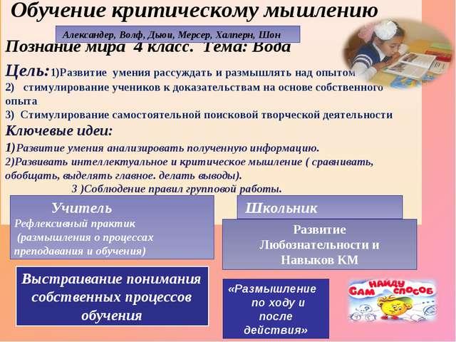 Обучение критическому мышлению Познание мира 4 класс. Тема: Вода Цель:1)Разв...