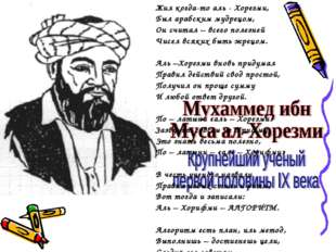 Жил когда-то аль - Хорезми, Был арабским мудрецом, Он считал – всего полезней