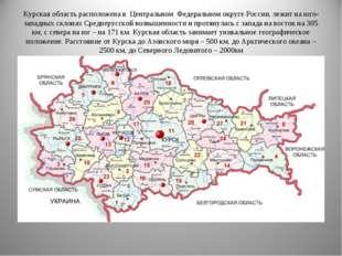 Курская область расположена в Центральном Федеральном округе России, лежит на