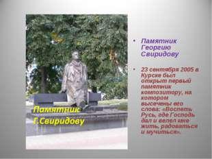 Памятник Георгию Свиридову 23 сентября 2005 в Курске был открыт первый памятн