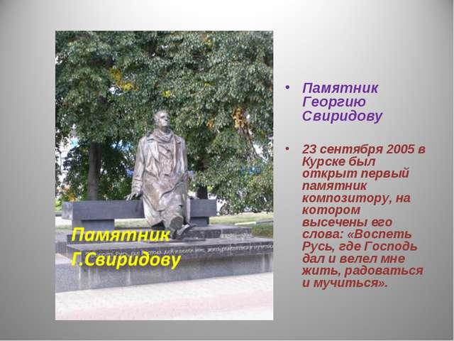 Памятник Георгию Свиридову 23 сентября 2005 в Курске был открыт первый памятн...
