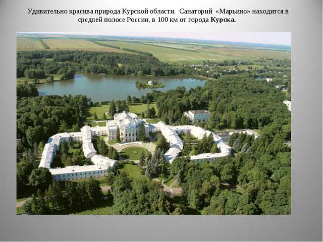 Удивительно красива природа Курской области. Санаторий «Марьино» находится в...
