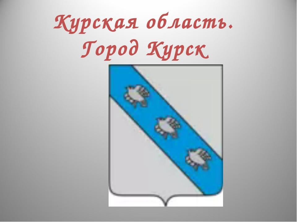 Курская область. Город Курск