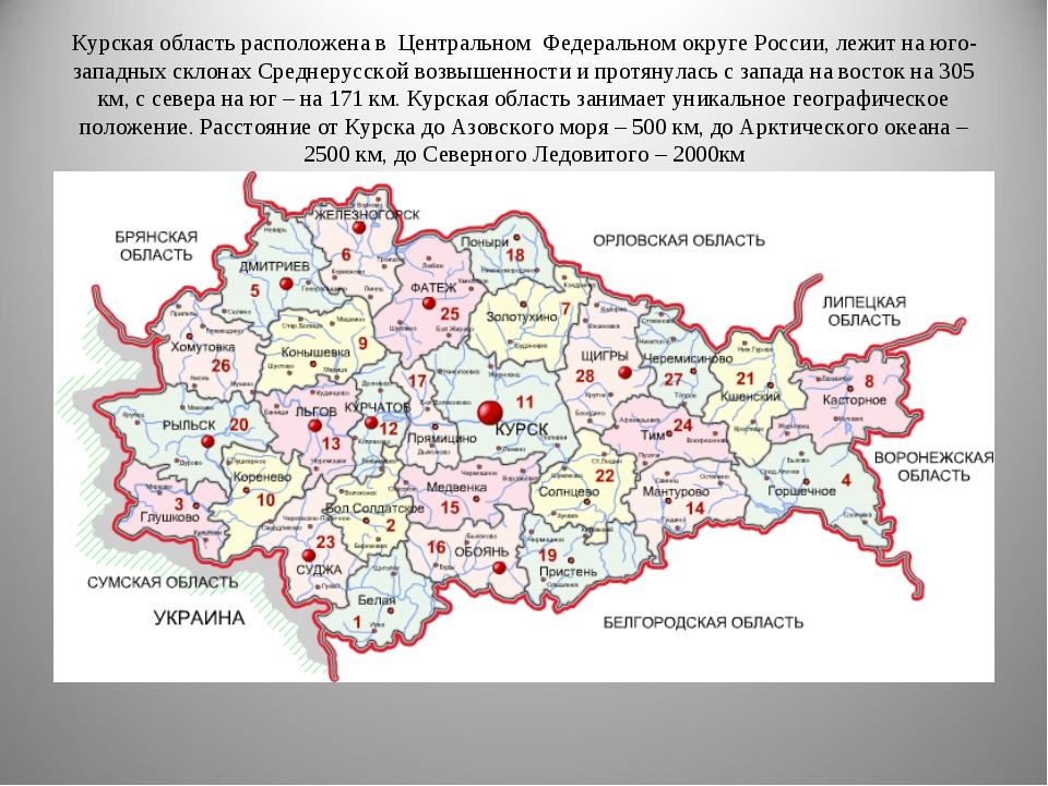 Курская область расположена в Центральном Федеральном округе России, лежит на...