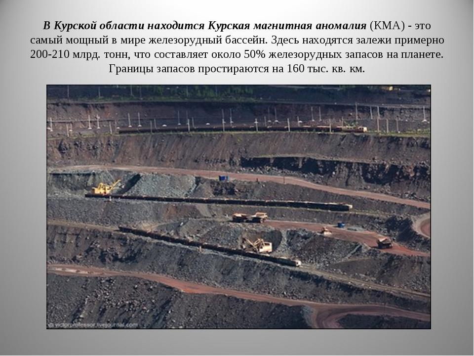 В Курской области находится Курская магнитная аномалия(КМА) - это самый мощн...