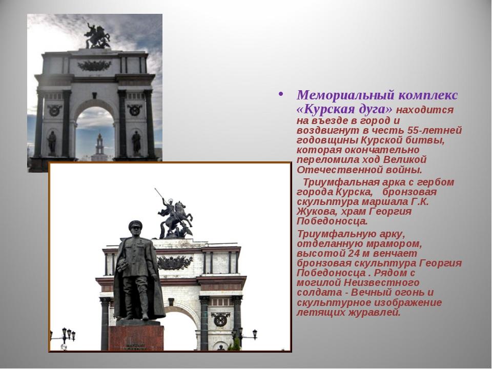 Мемориальный комплекс «Курская дуга» находится на въезде в город и воздвигнут...