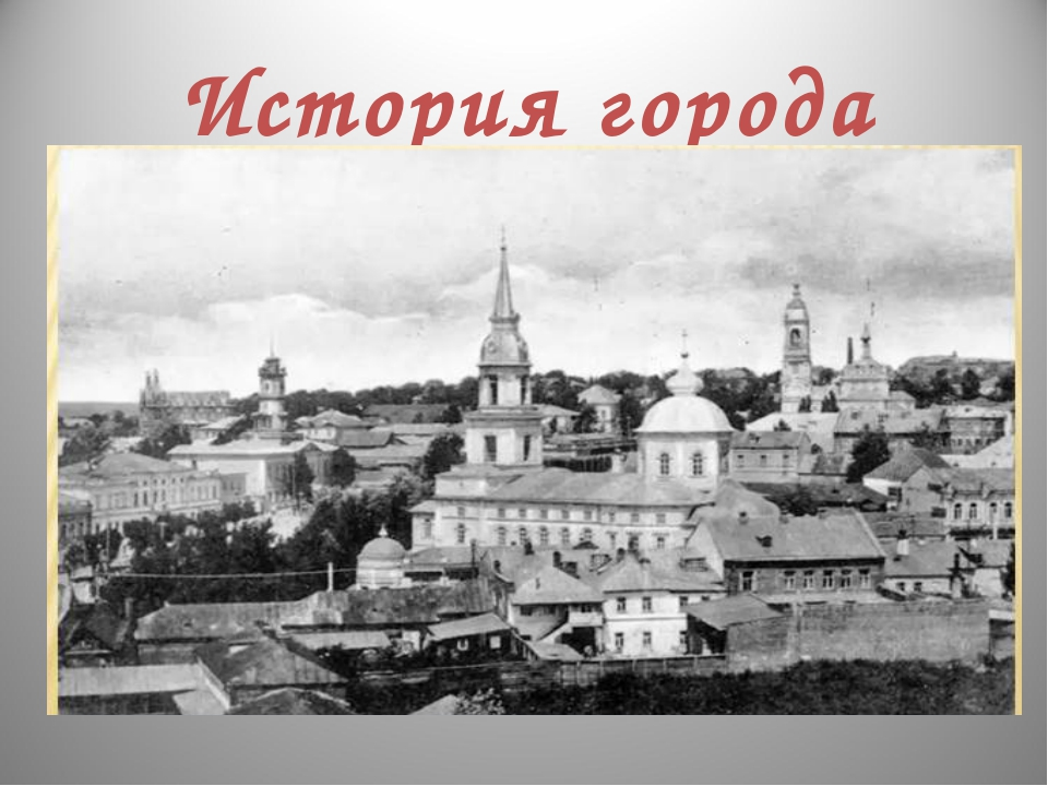 История города Результаты археологических раскопок последних лет дают основан...