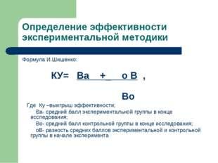 Определение эффективности экспериментальной методики Формула И.Шишенко: КУ= В