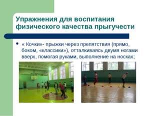 Упражнения для воспитания физического качества прыгучести « Кочки»- прыжки че