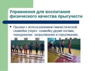 Упражнения для воспитания физического качества прыгучести Прыжки с использова