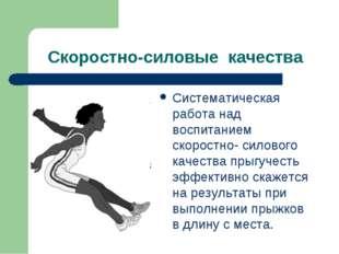 Скоростно-силовые качества Систематическая работа над воспитанием скоростно-