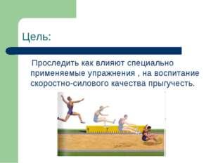Цель: Проследить как влияют специально применяемые упражнения , на воспитание