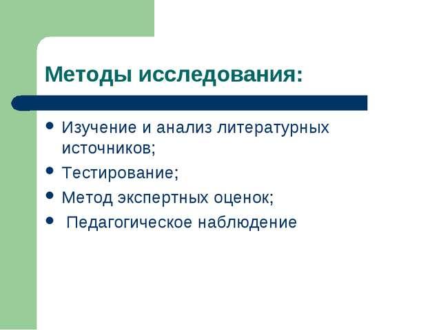Методы исследования: Изучение и анализ литературных источников; Тестирование;...